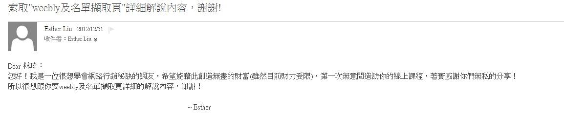 林瑋網路行銷策略站-網路創業林瑋品牌行銷顧問客戶見證05