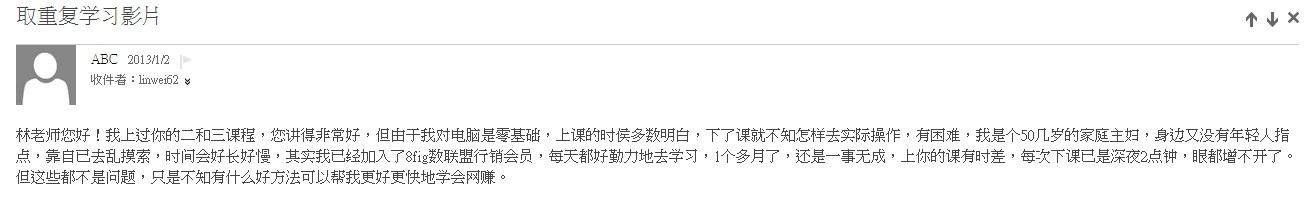 林瑋網路行銷策略站-網路創業林瑋品牌行銷顧問客戶見證07