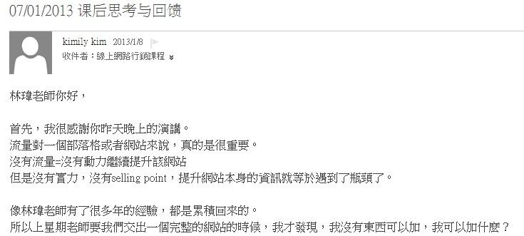 林瑋網路行銷策略站-網路創業林瑋品牌行銷顧問客戶見證09