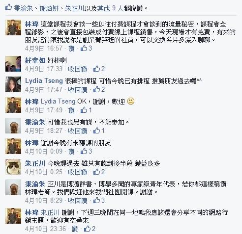 林瑋網路行銷課程見證截圖