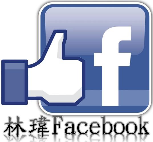 林瑋老師Facebook
