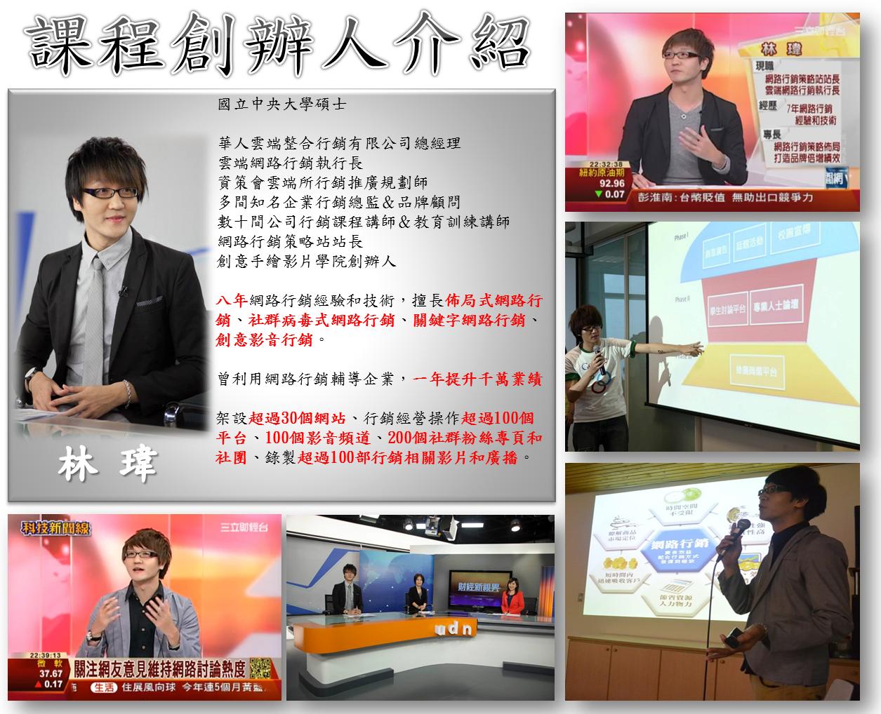 林瑋網路行銷-網路行銷事業推廣菁英課程