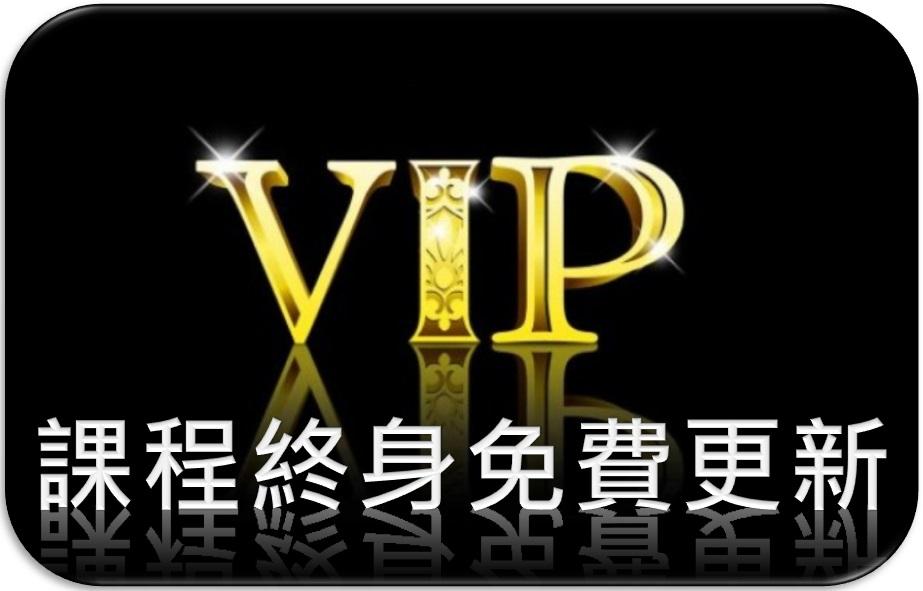 林瑋網路行銷超值贈品-VIP會員